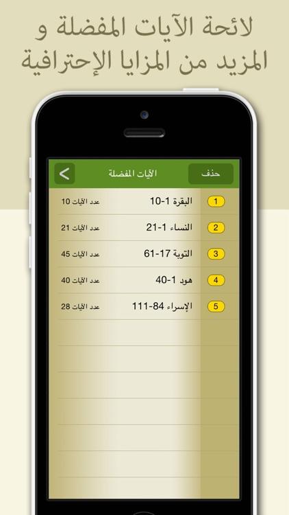 المحترف لتحفيظ القرآن الكريم - النسخة الكاملة screenshot-4