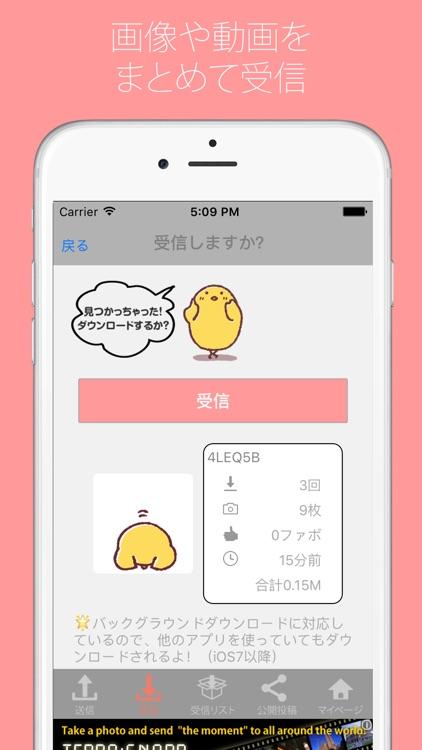 ひよこ便 -動画や写真を無料ダウンロードするアプリ-