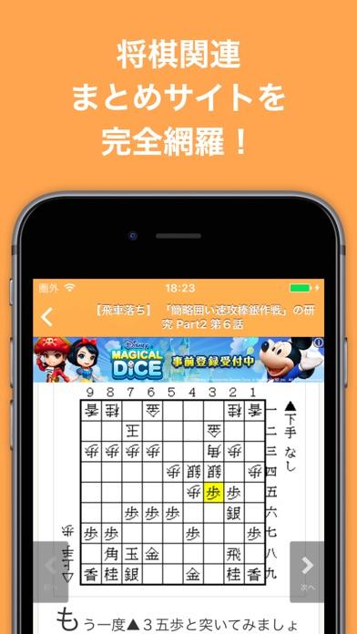 将棋ブログまとめニュース速報のスクリーンショット2