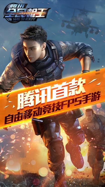 全民枪王-枪战经典,火力全开彩虹城火线重燃 screenshot-0