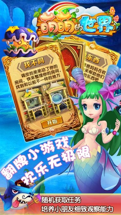 萌萌的世界 screenshot-4