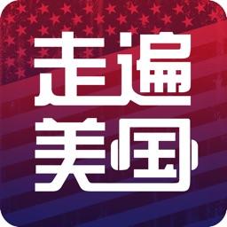 走遍美国免费版-地道美式英语,专业口语评测,地道!