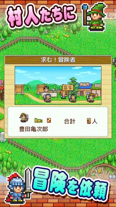 冒険ダンジョン村 screenshot1