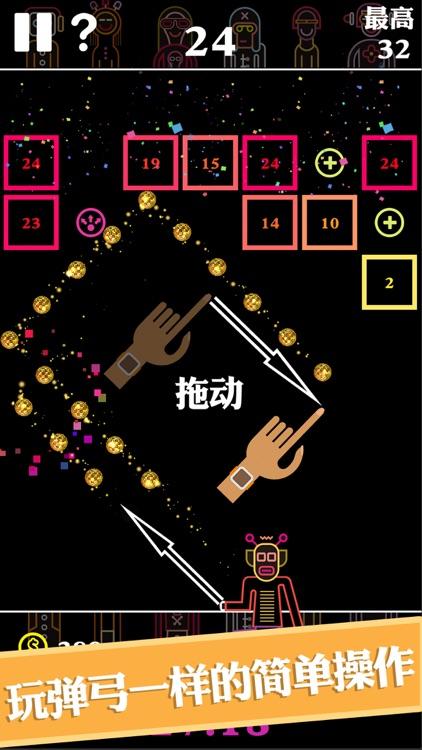 BB弹 -全民打砖块 screenshot-3