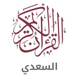 تفسير القرآن للسعدي