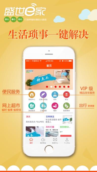 盛世e家 screenshot one