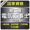 1日10分 第二種電気工事士 問題集 - iPhoneアプリ