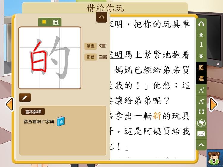 共享中國語文小一-家用版 screenshot-4