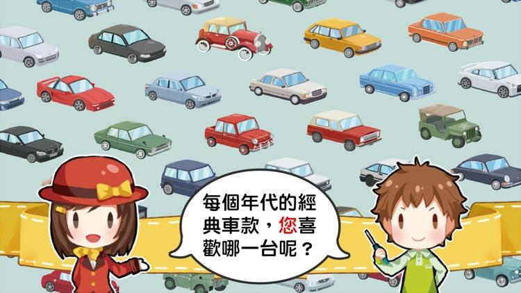 汽車人生 screenshot-2