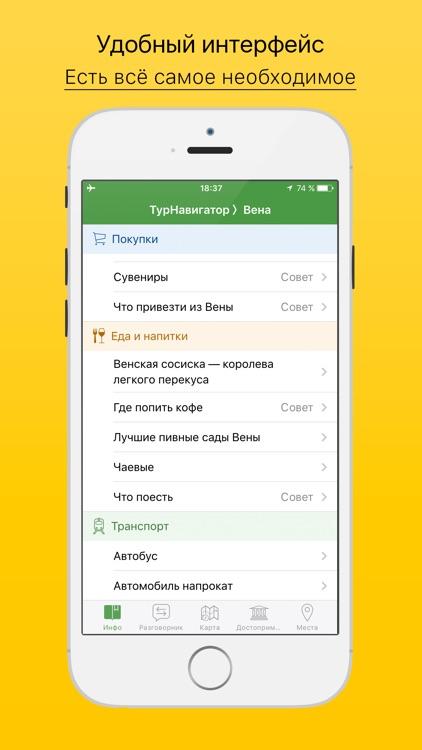 Вена - путеводитель, оффлайн карта, разговорник, метро - Турнавигатор screenshot-4