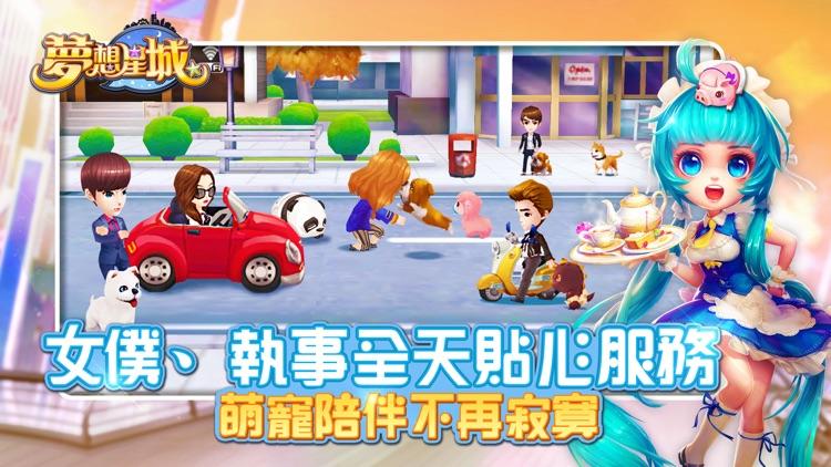 夢想星城 screenshot-4