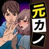 Ex-girlfriend is married. 恋愛ゲーム