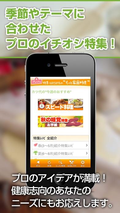 KATSUYOレシピ ~小林カツ代の家庭料理~スクリーンショット