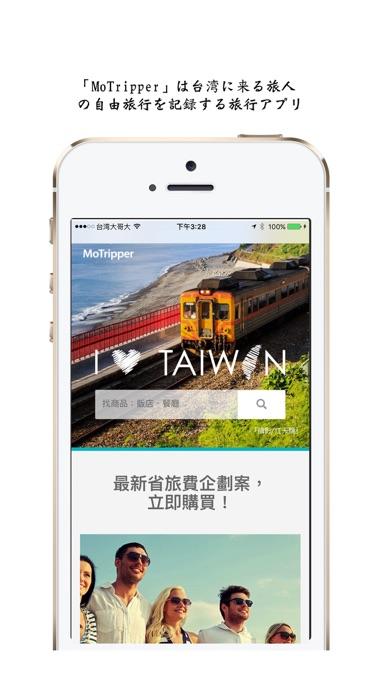 MoTripper逐夢旅人_台湾旅行のスクリーンショット1