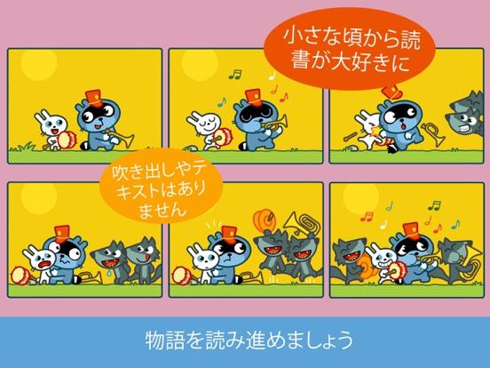 パンゴコミックのおすすめ画像4