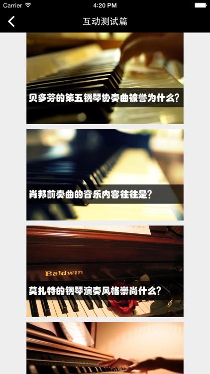 钢琴速成—视频教程 screenshot-3
