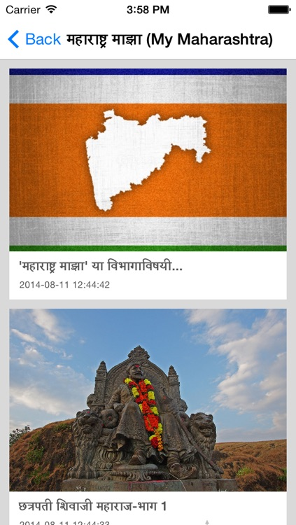 MaNaSeMitra screenshot-1