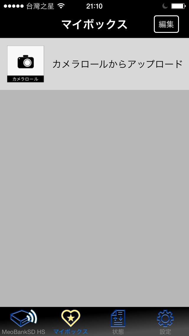 MeoBankSD HSのスクリーンショット4