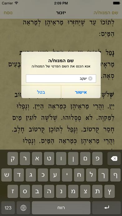 iZkor - יזכור screenshot four