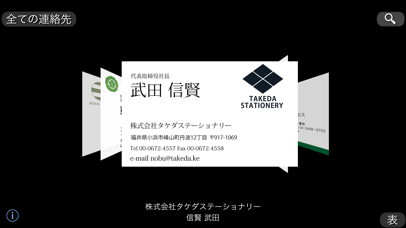Biz.Cards screenshot1