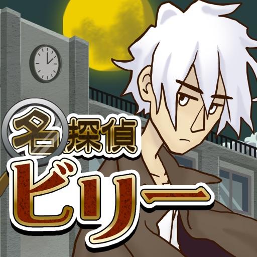 謎解き脱出ゲーム 名探偵ビリー 〜再会〜