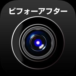 とにかく簡単!ビフォーアフター写真がお手軽に作成できるカメラアプリ「Perfect Before After」
