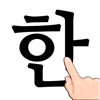 Kokibo | 手書き韓国語キーボード