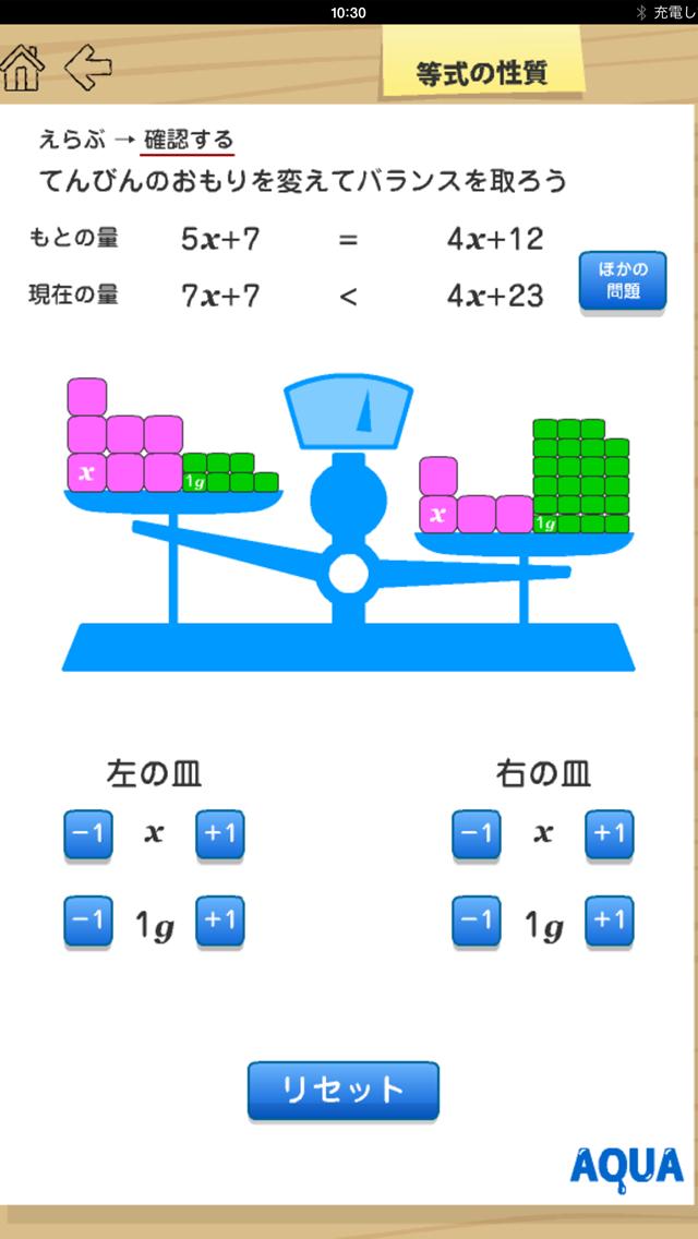 さわってうごく数学「AQUAアクア」  総合メニューのおすすめ画像2