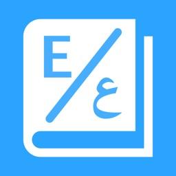 English Arabic Dictionary - قاموس إنجليزي عربي