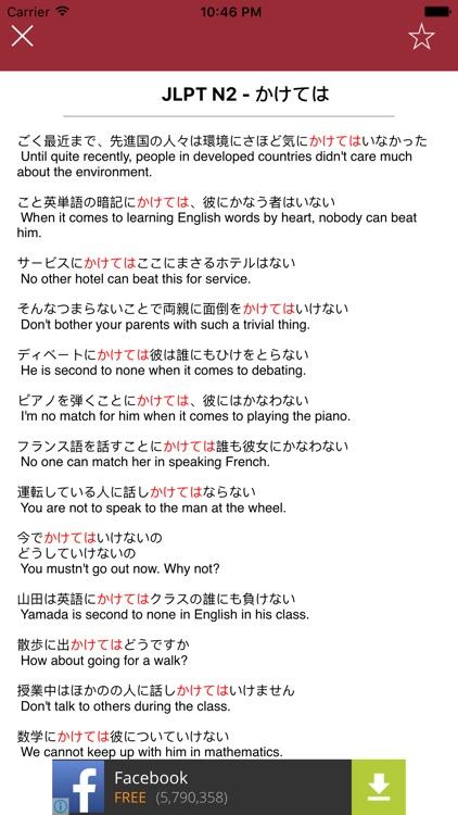 jlpt grammar JP-EN (英−日)