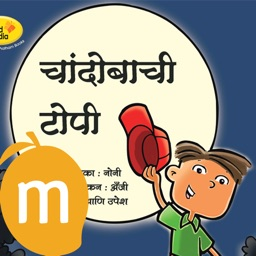 The Moon And The Cap  Marathi - Interactive eBook in Marathi for children with puzzles and learning games, Pratham Books