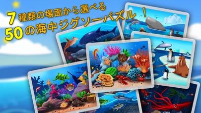 海中ジグソーバズル 123 - 子供用の言語学習ゲームのおすすめ画像5