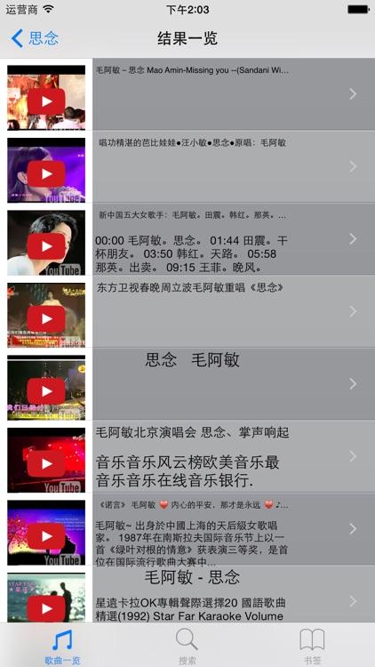 Chinese Golden Songs 1950~2010 screenshot-3