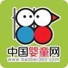 中国婴童网(官方)