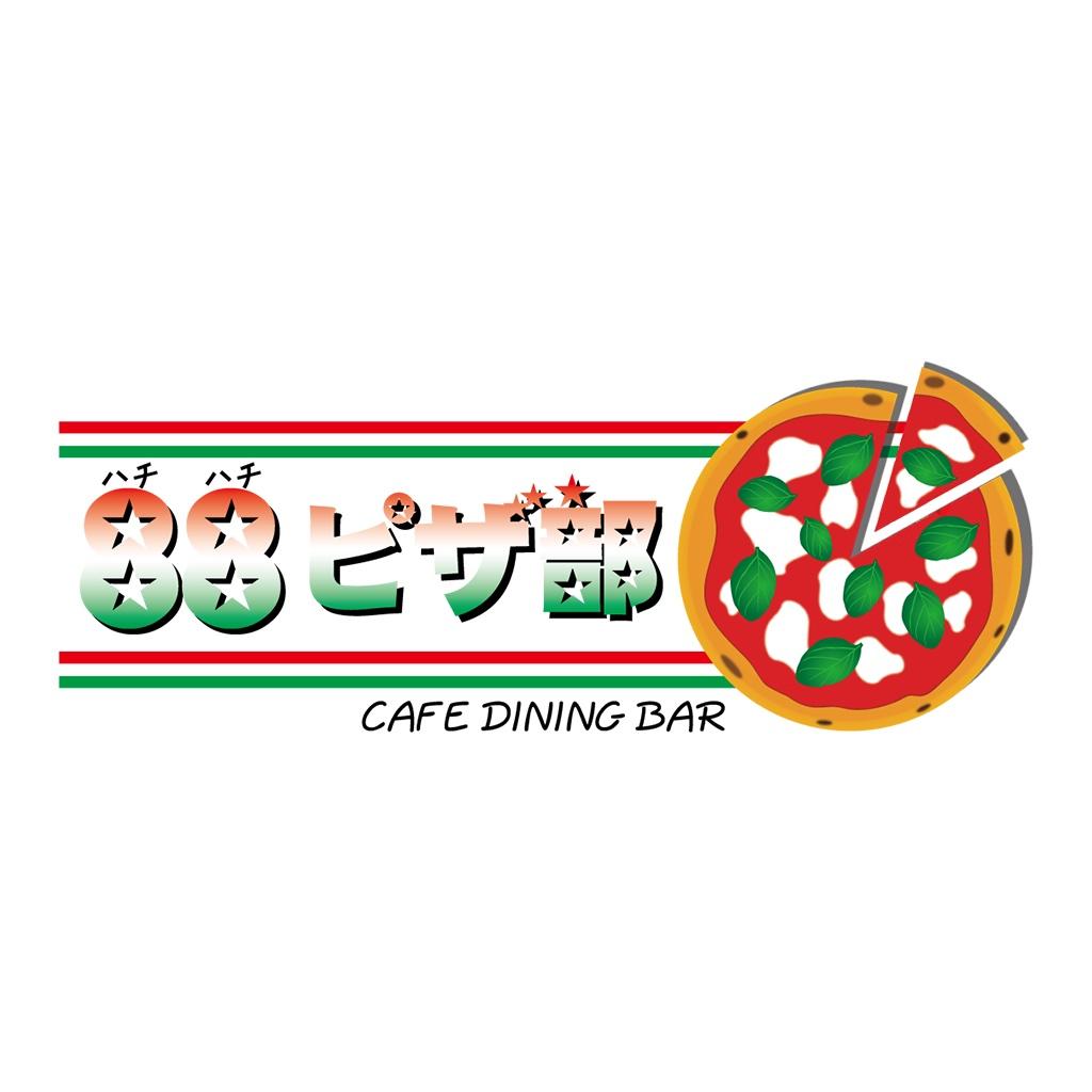 オリジナルピザが気軽に楽しめる 88ピザ部
