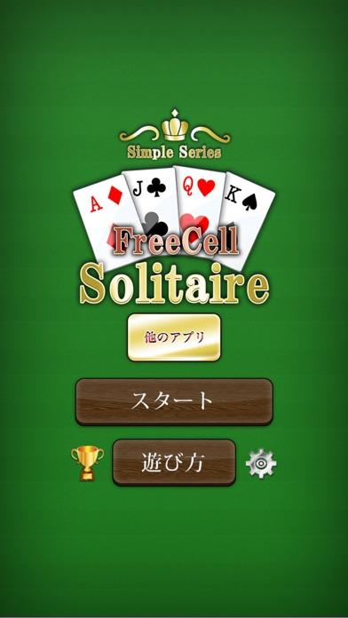 フリーセル・ソリティア ◆シンプルトランプゲームシリーズのスクリーンショット1