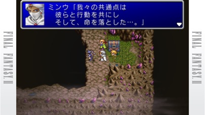 FINAL FANTASY IIのスクリーンショット5