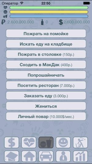 бомж симулятор 2019