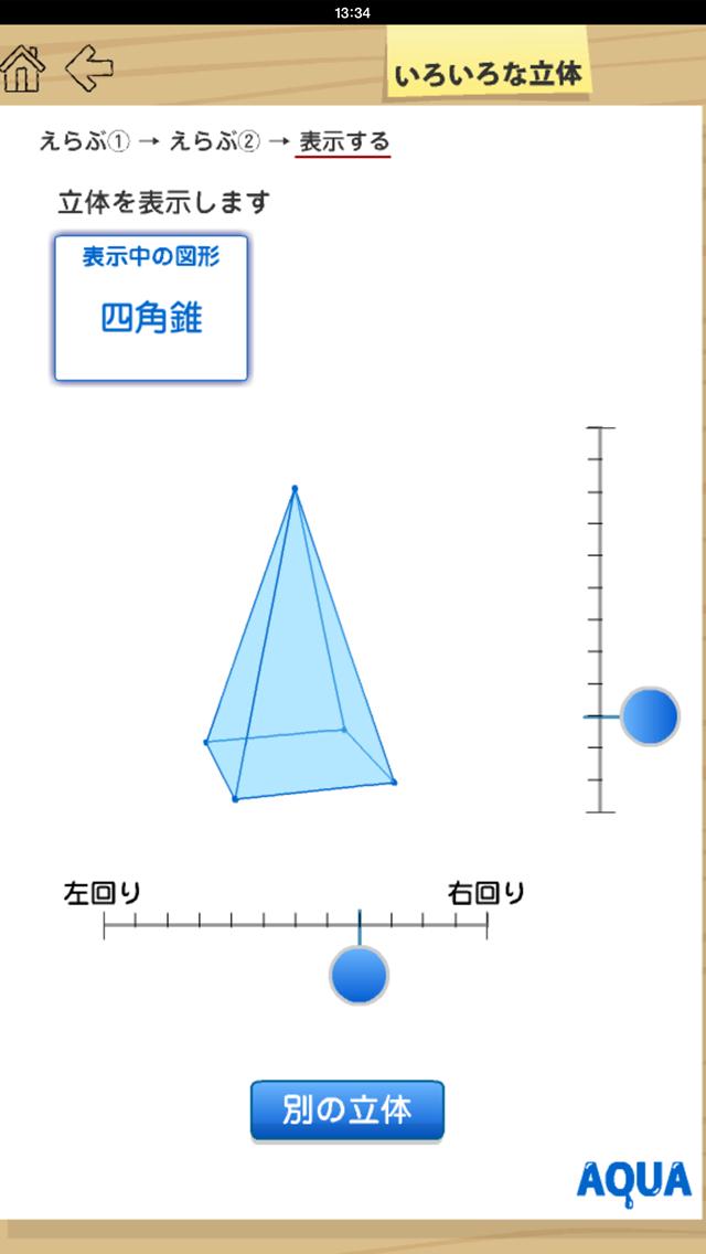 いろいろな立体 さわってうごく数学「AQUAアクア」のおすすめ画像3