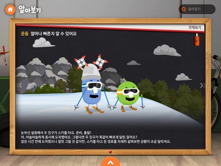 재미있는 물리백과: 힘과 운동 screenshot-0