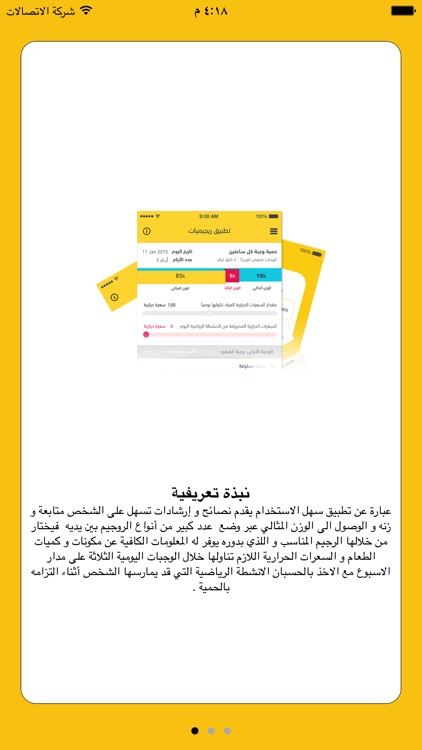 رجيمات screenshot-1