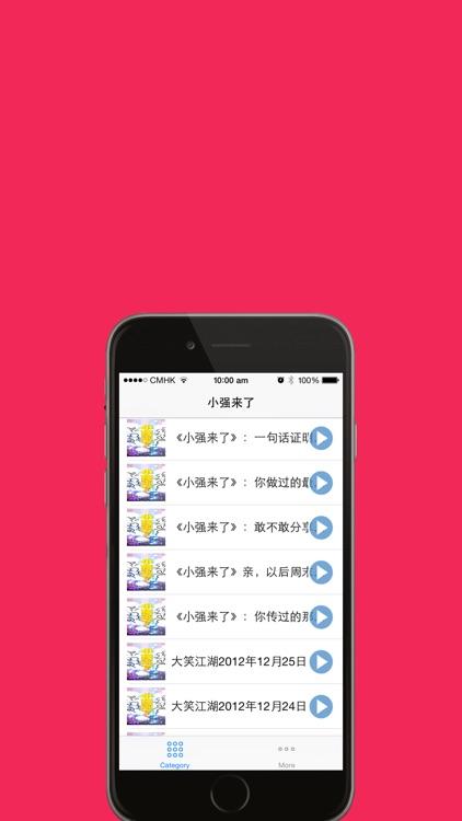 DJ小强免费在线有声版  快乐你的生活 screenshot-3