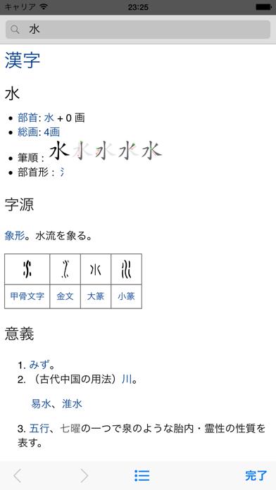 Wikipanion ScreenShot2