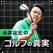 ハイスピード映像で見る「ゴルフの真実」 〜永井延宏のゴルフレッスン〜