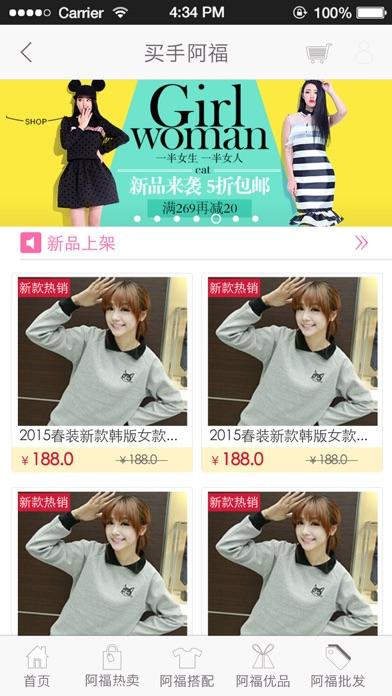 download 阿福买手 apps 0