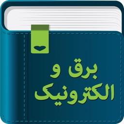 Smart Dictionary Electronic (برق و الکترونیک)