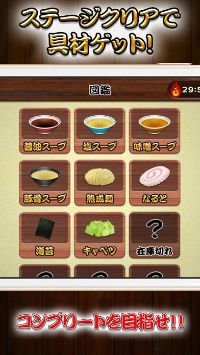 爆速ラーメン道 ScreenShot3