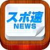 スポ速ニュース - 総合スポーツニュースアプリ