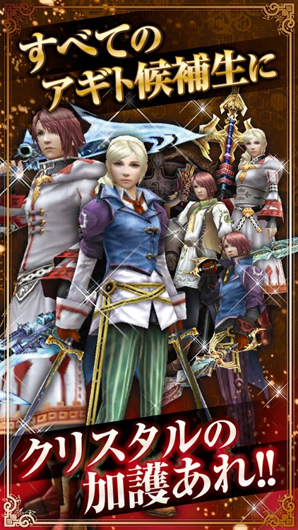 FINAL FANTASY AGITO screenshot-4