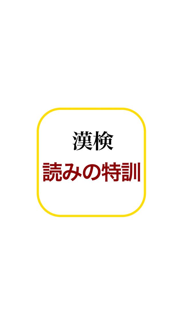 漢字検定−読みの特訓 〜級別漢字表対応〜のおすすめ画像5